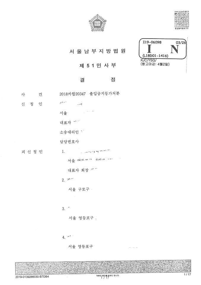 청년회관 출입금지 가처분 인용 결정문 1.jpg