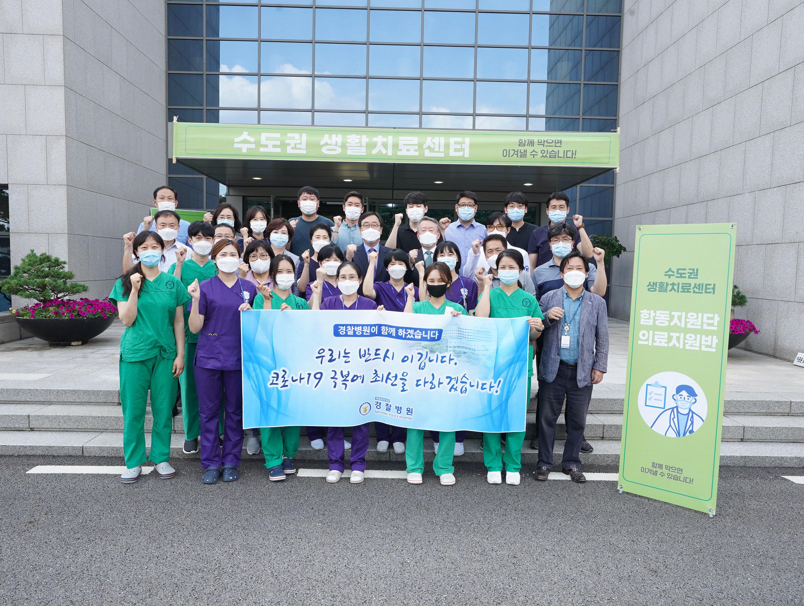 생활치료센터_의료지원반(경찰병원)_4.jpg