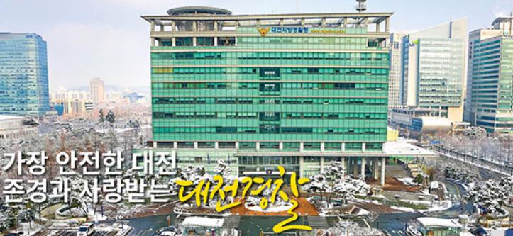 대전청사.png